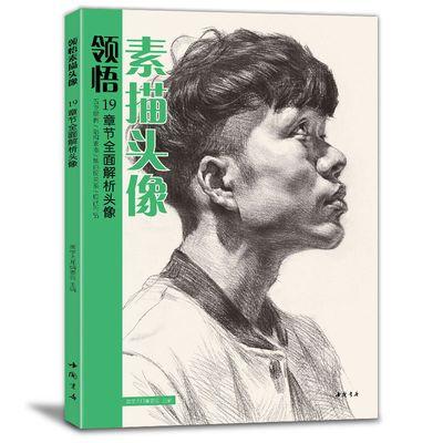 美学大师 领悟素描头像书籍 大八开临摹范本 人物绘画结构五官
