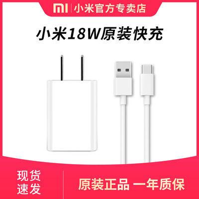 小米原装充电器小米6/8/note7/QC3.0快充18W36W小米9手机快充头
