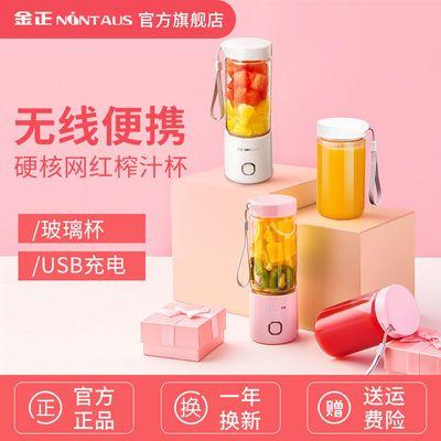 金正便携式榨汁机家用水果小型充电迷你榨果汁机榨汁杯炸果汁杯
