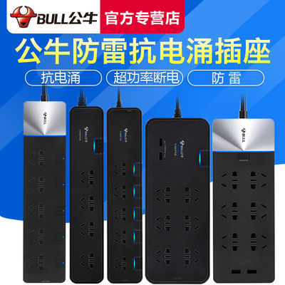 公牛抗电涌插座防雷电源插排插板usb智能多功能家用接线板插线板