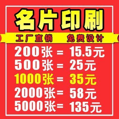 印名片 名片制作 五金店名片快递名片出租车名片维修名片印刷