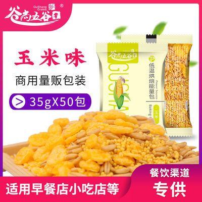 【特价】谷尚五谷现磨豆浆原料包35gX50低温烘焙五谷杂粮组合袋装