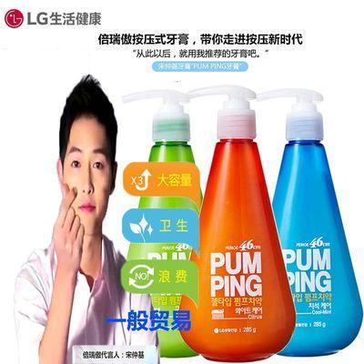 韩国进口LG倍瑞傲pumping派缤按压式牙膏285g 蓝绿橙三色一般贸易