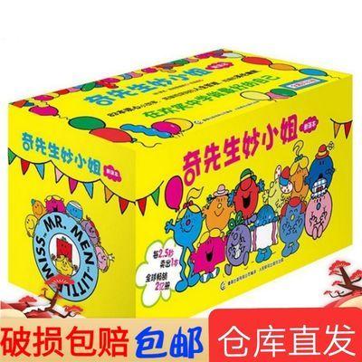 奇先生妙小姐绘本全套83册 3-6岁儿童情绪管理与性格培养绘本