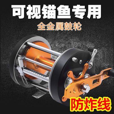 明洋M9000R鼓轮锚鱼轮可视锚鱼鼓轮锚鱼电滑鼓锚鱼套装可视电滑轮
