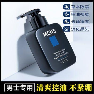 男士洗面奶补水保湿祛痘印去黑头收缩毛孔控油洁净护肤洁面乳学生