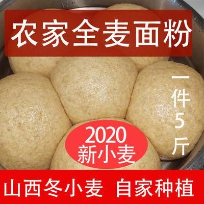 面粉5斤全麦减餐含麦麸无糖山西农家自磨全麦粉面包粉家用装包邮