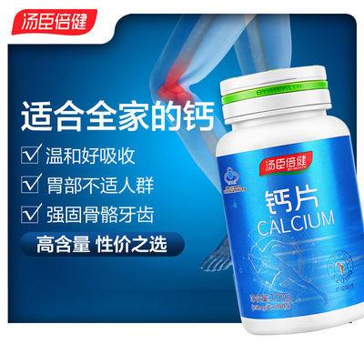 汤臣倍健钙片柠檬碳酸钙片成人中老年补钙预防骨质疏松补钙正品