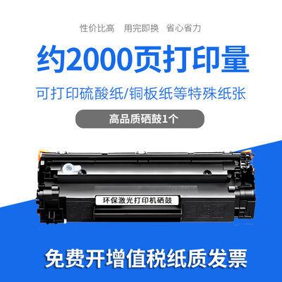 适用惠普M1136硒鼓 HP Laserjet m1136mfp打印机墨盒易加粉粉盒晒