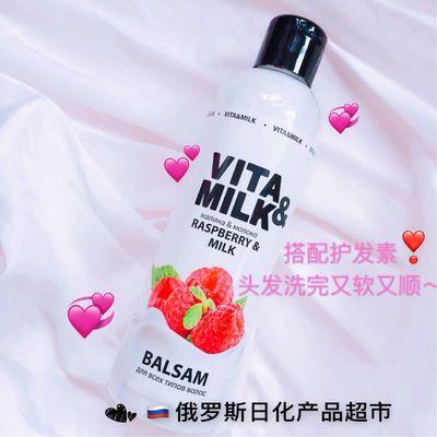 俄罗斯进口Vita milk树莓覆盆子维他命牛奶蜂巢可可多款洗发水500