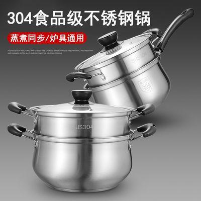 304加厚不锈钢汤锅家用奶锅蒸锅煮粥锅煲汤锅火锅燃气电磁炉锅具