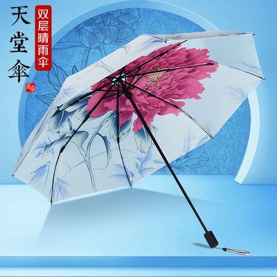 天堂伞双层遮阳伞黑胶防晒防紫外线女中国风太阳伞折叠两用晴雨伞