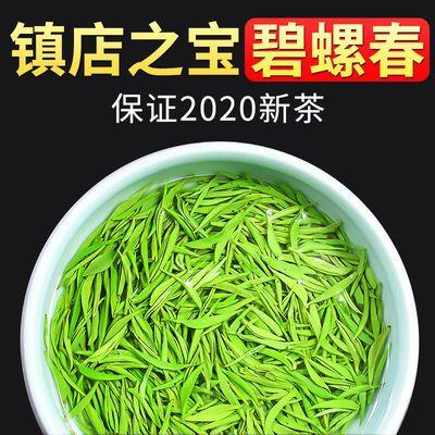 夷茗 明前特级碧螺春2020新茶叶250克袋装浓香型耐泡绿茶叶