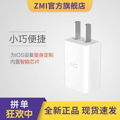 爆款ZMI紫米苹果X充电器iPhone6/7/8p/11手机se2充电头5v2A插头快