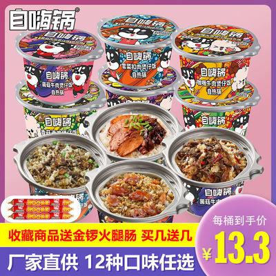 自嗨锅自热米饭自热饭煲仔饭方便速食食品懒人即食自热火锅整箱