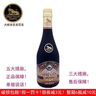 洋酒原瓶进口鸡尾酒调制基酒亚美尼亚大峡谷白兰地3年整箱酒水批