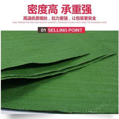 绿色编织袋搬家打包行李收纳袋加厚快递物流托运包装塑料蛇皮袋子