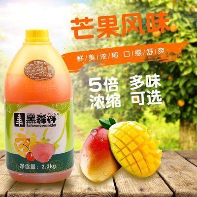 鲜活黑森林2.3kg柳橙菠萝草莓哈密瓜浓缩果汁饮品奶茶店柠檬蓝莓