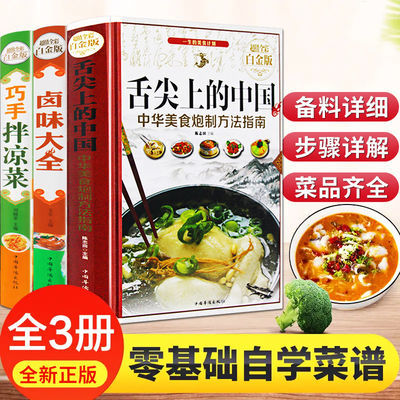 舌尖上的中国卤味大全拌凉菜炖卤肉卤水配方月子餐辅食菜谱家常菜