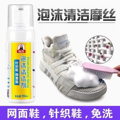 网面鞋针织鞋免洗去污泡沫清洁剂运动鞋椰子鞋小白鞋清洗神器标奇