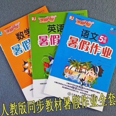 2020人教版小学五年级下册暑假作业练习册 语文数学英语全套教材