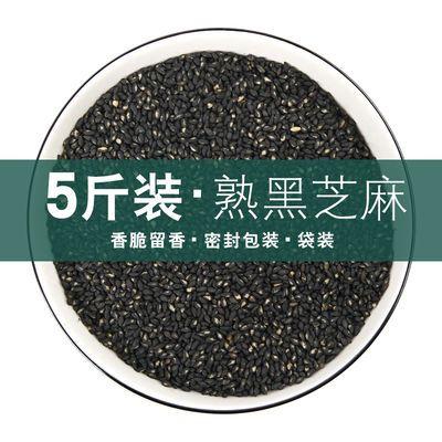 【特价】御源泉熟黑芝麻新货批发5斤装干净无沙现炒生白芝麻即食