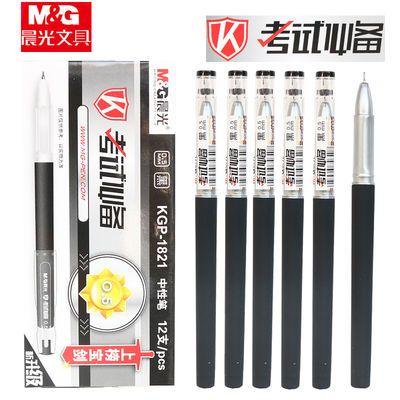 晨光中性笔 学生考试用 KGP1821 中性笔0.5mm 文具用品 签字办公