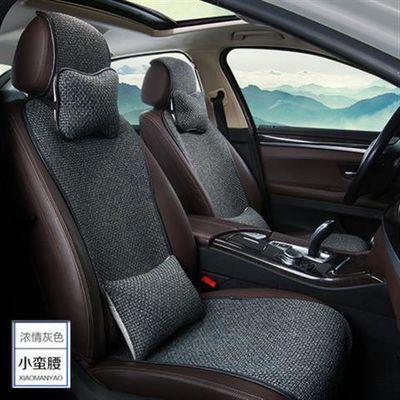 【舒适 透气】汽车坐垫亚麻座垫垫子免绑车垫四季通用小轿车防滑