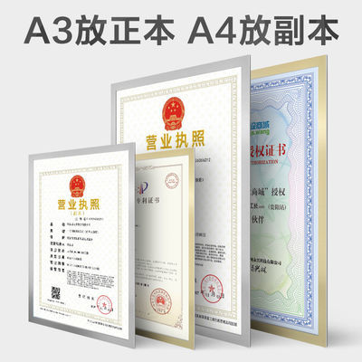 新版工商营业执照框三合一食品卫生许可证框挂墙A3正本A4证书框