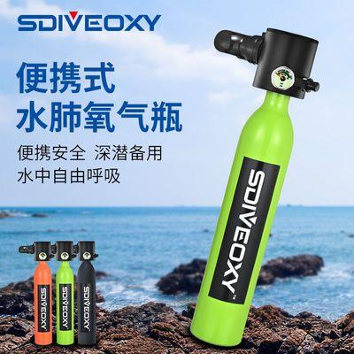 潜水氧气瓶水下氧气罐便携式备用潜水装备全套深潜水下呼吸器套装