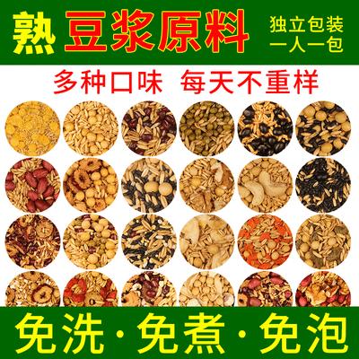 【特价】豆浆杂粮五谷豆浆原料包低温烘焙熟五谷杂粮组合现磨豆浆