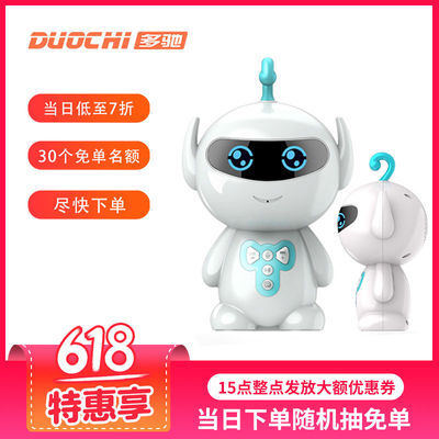 多驰wifi儿童智能机器人早教机对话ai教育学习益智陪伴男女孩玩具