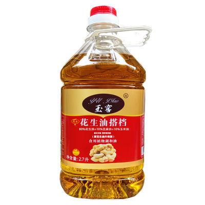 花生油搭档2.7升(5斤)食用油非转基因花生油植物油调和油送礼佳品