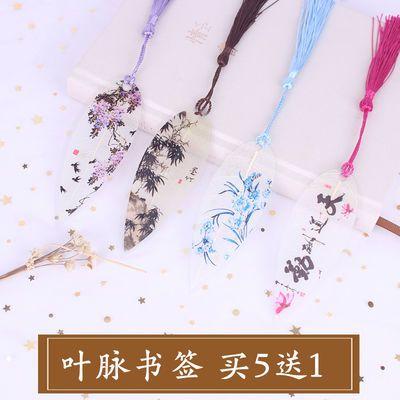 古风叶脉书签创意小清新 学生韩国复古典中国风 树叶礼物文具流苏