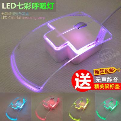 31691/无线鼠标有线静音鼠标透明七彩呼吸灯男女生可爱台式笔记本通用