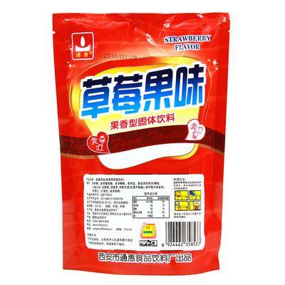 【特价】买1送1 通惠草莓果味粉果粉果珍冲饮果汁固体速溶浓缩饮