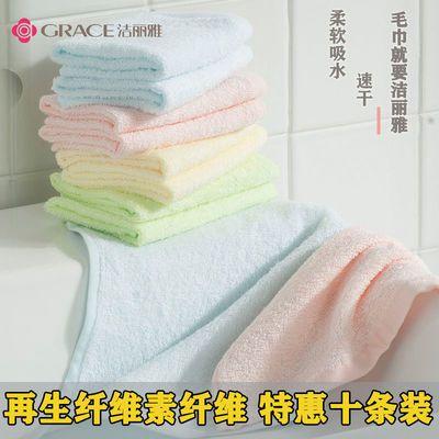 洁丽雅毛巾 纤维小手帕洗脸家用不掉毛 成人柔软吸水儿童面巾10条