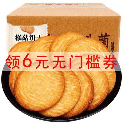 【特价2斤】猴菇饼干 猴头菇小饼干健身食品批发零食曲奇1斤