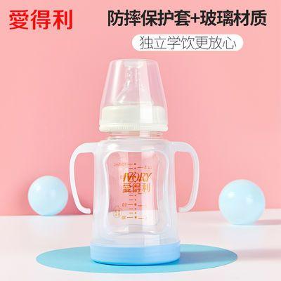 爱得利玻璃奶瓶宽口径防摔新生婴儿保护套吸管宝宝储奶0-6-18个月
