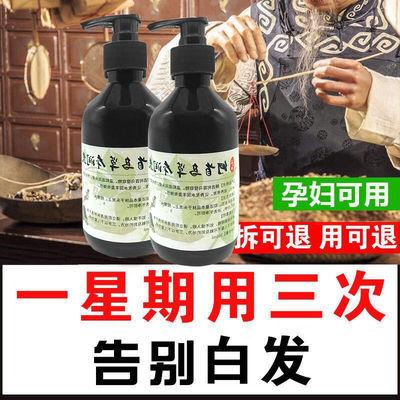 【买2送1】何首乌中草药洗发水白发变黑发中老年产后白滋养出乌发