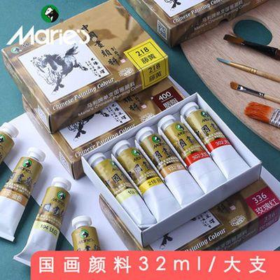 单支包邮12毫升32ml中国画颜料单支大瓶装工笔画大容量水墨画颜料