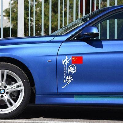 中国梦车贴个性创意文字爱国汽车贴纸五星红旗遮挡划痕车身贴