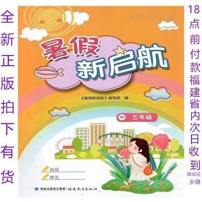 正版20春暑假新启航三年级语文数学英语3年级合订本福建教育出版