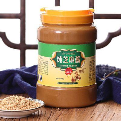 芝麻酱2斤纯正宗热干面专用石磨家用拌面酱火锅蘸料麻汁凉皮1000