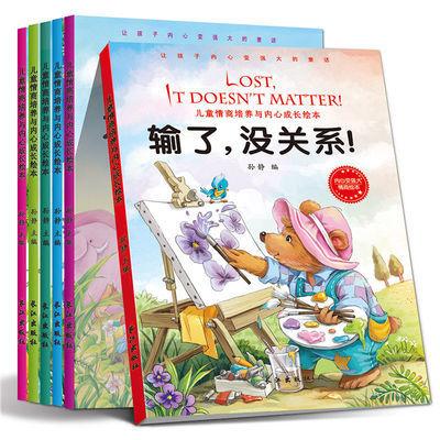 【特价】6本 3-6岁儿童情绪管理与性格培养绘本幼儿园中大班早教