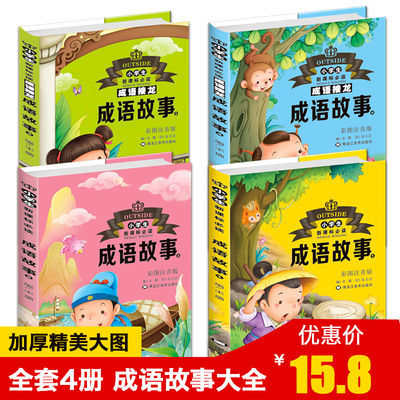 【特价】4册成语故事大全国学启蒙早教经典书籍儿童读物故事书注