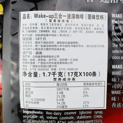 【特价】越南威拿猫屎咖啡未wake-up三合一速溶咖啡100小条1700g