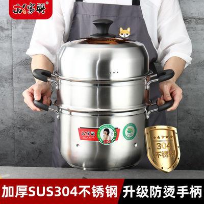 家兴304不锈钢蒸锅煤气电磁炉专用加厚双层三四层笼屉家用汤锅