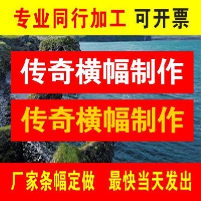 横幅制作订做广告条幅定做彩色结婚开业标语横幅定制竖幅手拉旗红