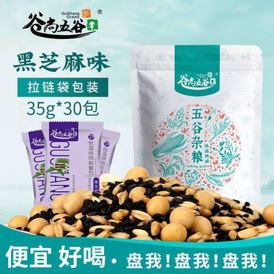 【特价】五谷豆浆料包打豆浆原料熟杂粮组合袋装小包低温烘焙现磨